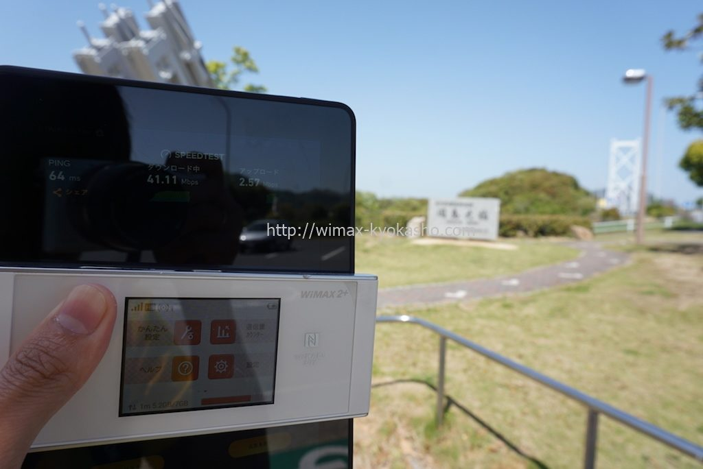 広島県尾道市因島(大浜PA)で計測(W05)