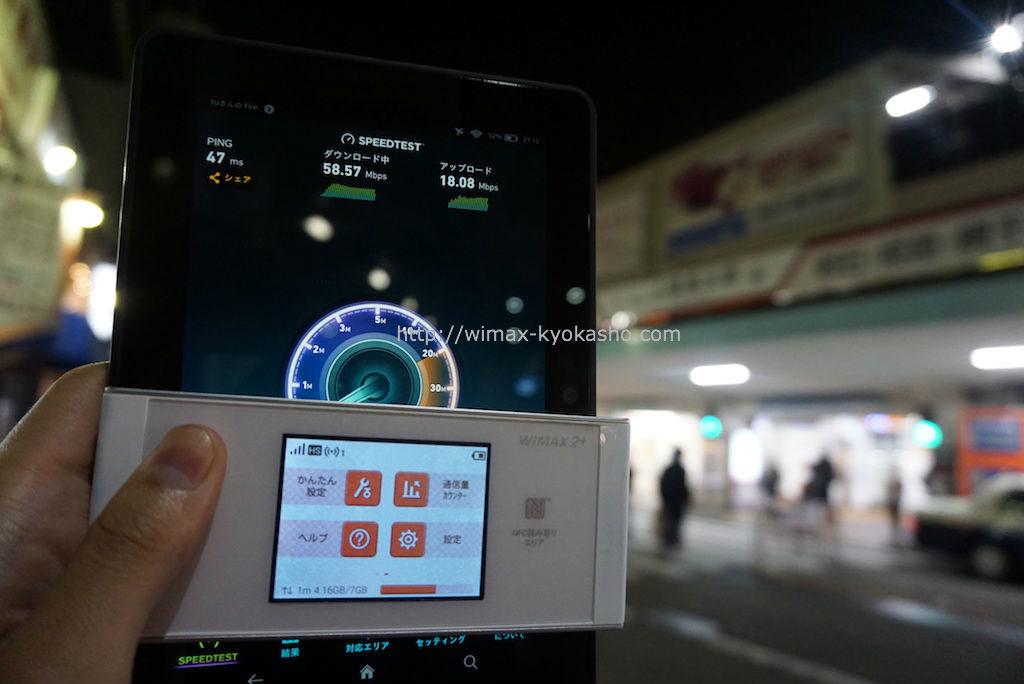 兵庫県神戸市垂水区山陽垂水駅で計測(W05)