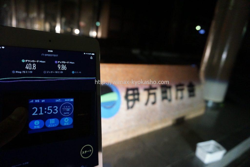 愛媛県西宇和郡伊方町伊方町役場で計測(WX04)