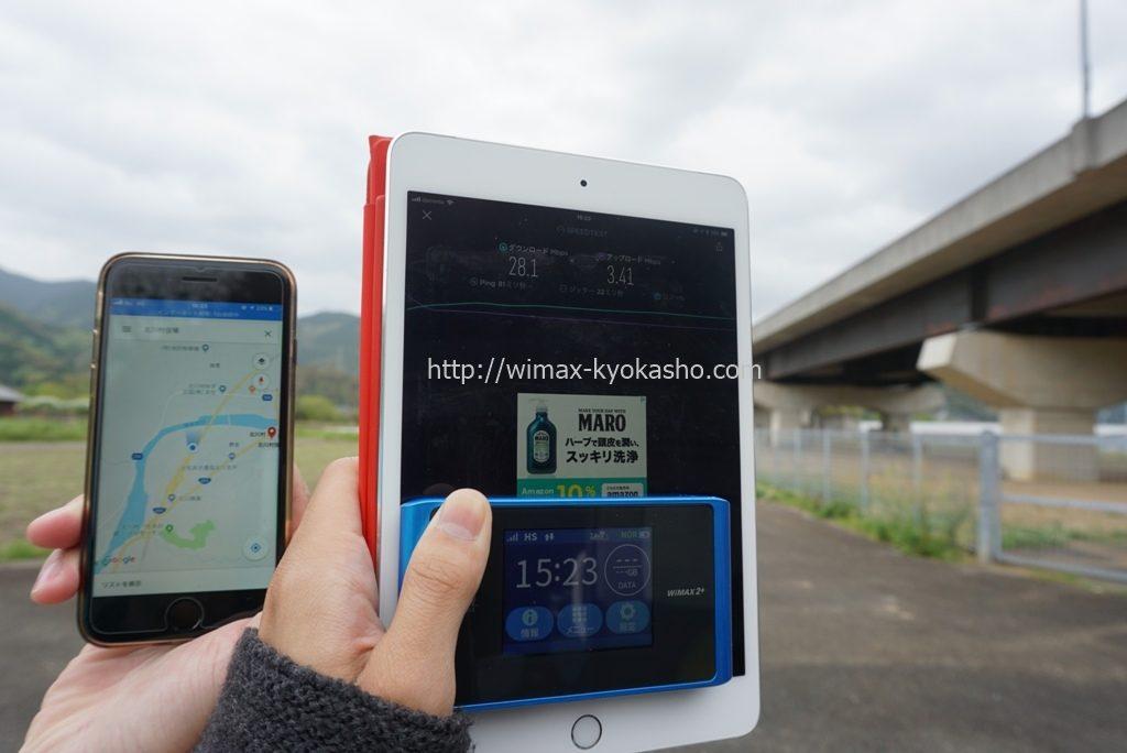 高知県安芸郡北川村国道493号線沿いで計測(WX04)