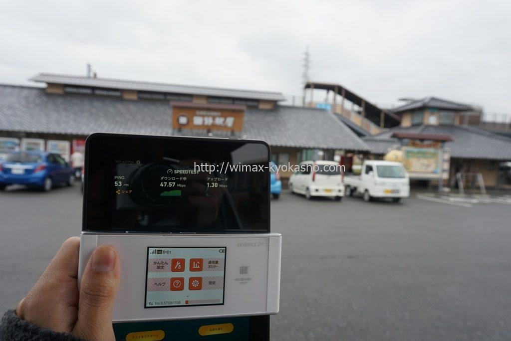 高知県安芸郡田野町田野駅で計測(W05)