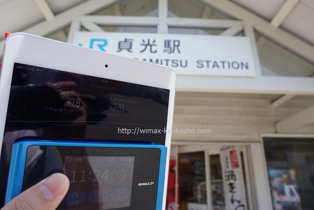 徳島県美馬郡つるぎ町貞光駅で計測(WX04)