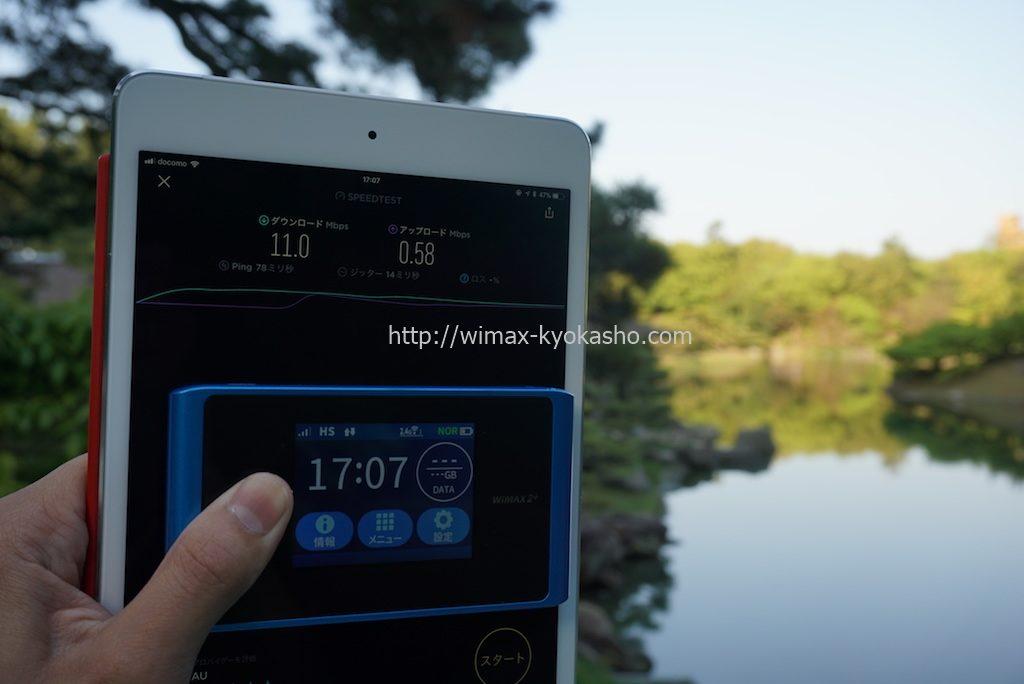 香川県高松市栗林公園(掬月亭付近)で計測(WX04)