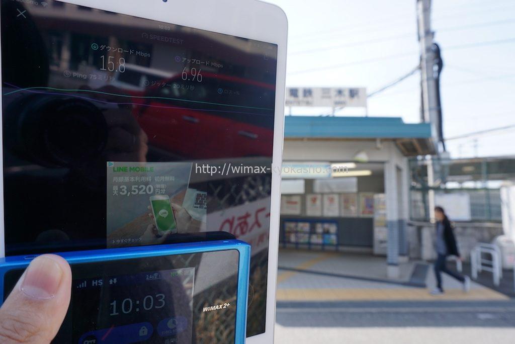 兵庫県三木市三木駅で計測(WX04)