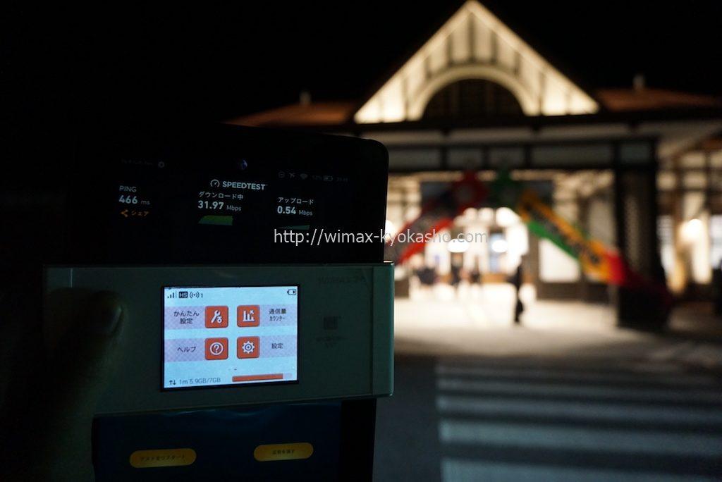 香川県仲多度郡琴平町琴平駅で計測(W05)