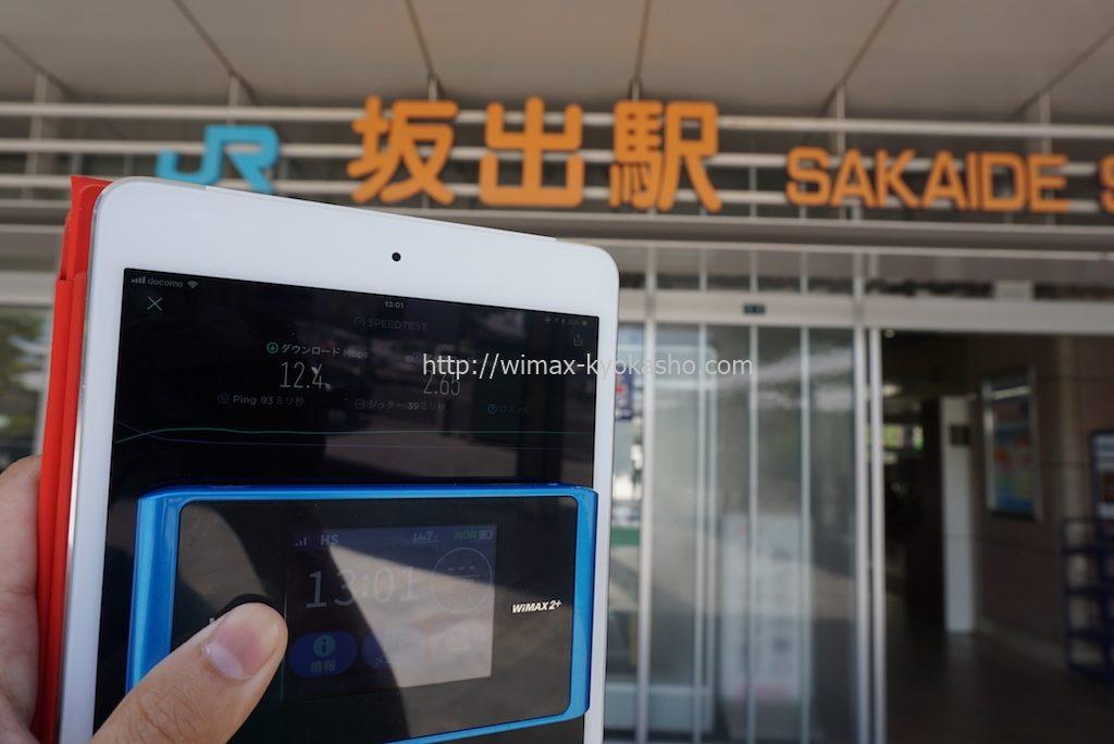 香川県坂出市坂出駅で計測(WX04)
