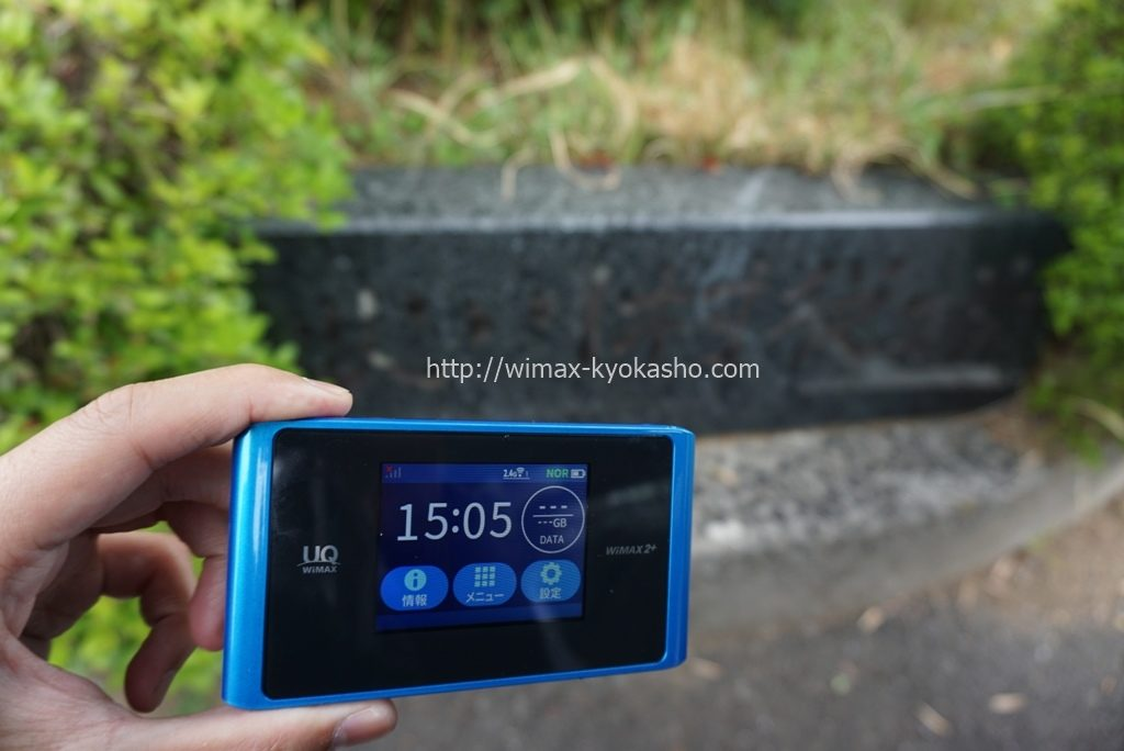 高知県安芸郡北川村北川村役場で計測(WX04)