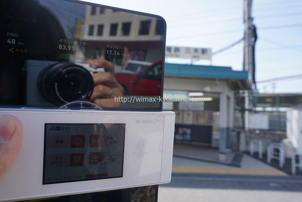 兵庫県三木市三木駅で計測(W05)