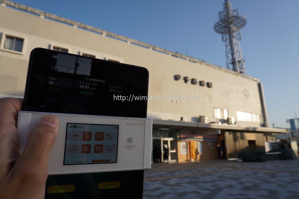 愛媛県西条市伊予西条駅で計測(W05)