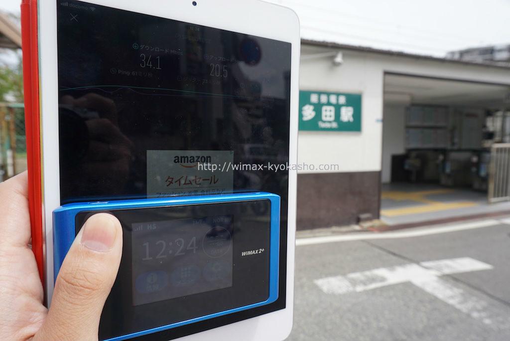 兵庫県川西市多田駅で計測(WX04)