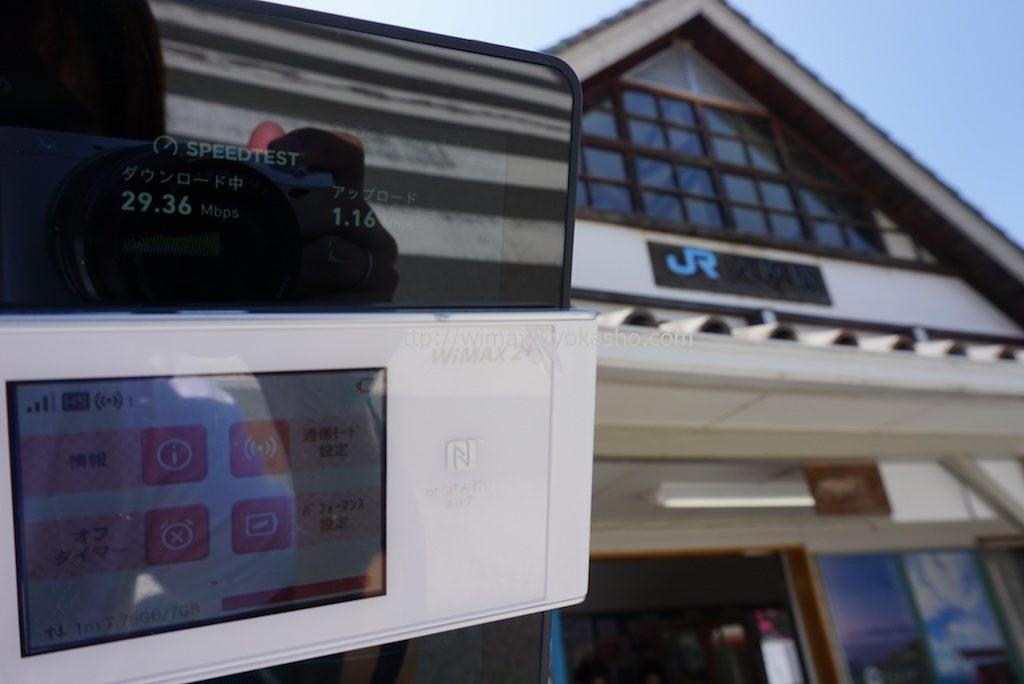 徳島県美馬市穴吹駅で計測(W05)