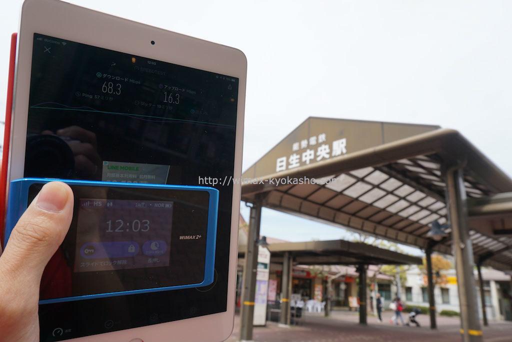 兵庫県川辺郡猪名川町日生中央駅で計測(WX04)
