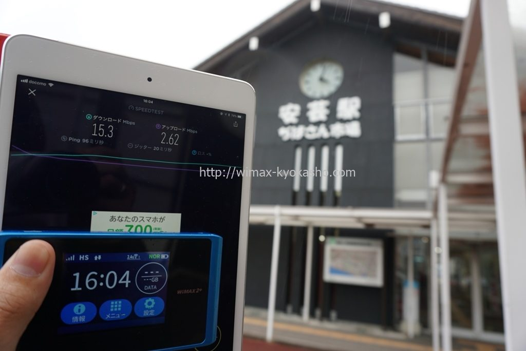 高知県安芸市安芸駅で計測(WX04)