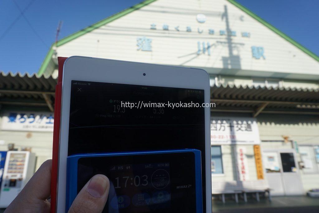 高知県高岡郡四万十町窪川駅で計測(WX04)