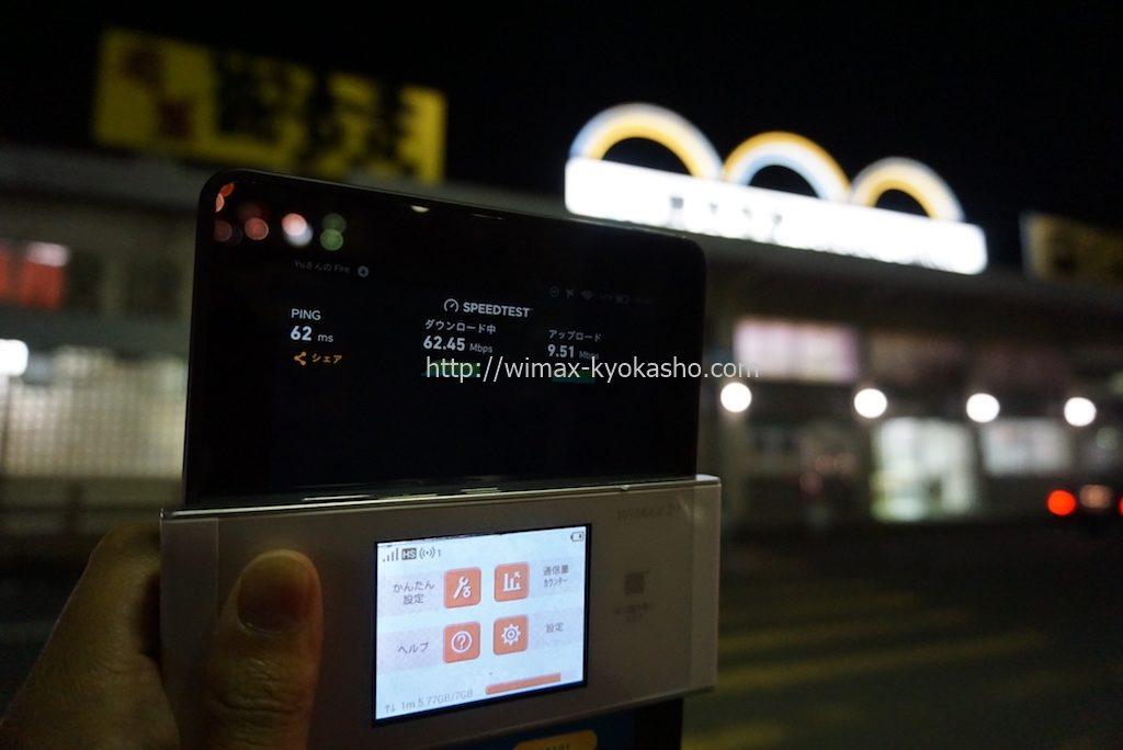 香川県観音寺市観音寺駅で計測(W05)