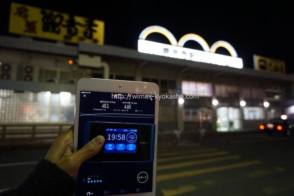 香川県観音寺市観音寺駅で計測(WX04)