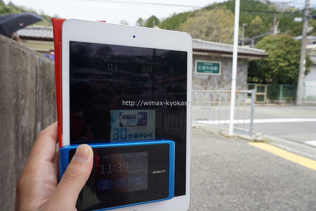 大阪府豊能郡豊能町ときわ台駅で計測(WX04)