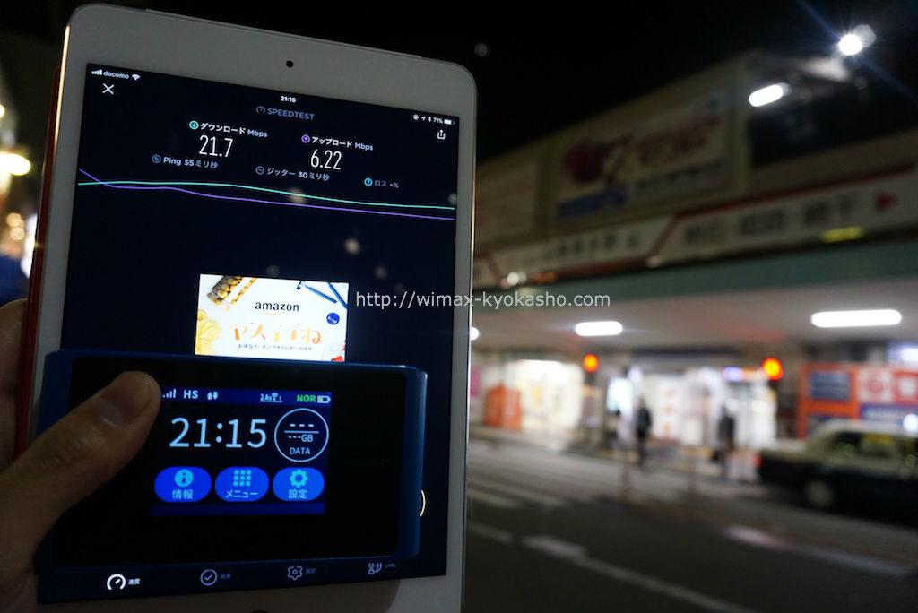 兵庫県神戸市垂水区山陽垂水駅で計測(WX04)