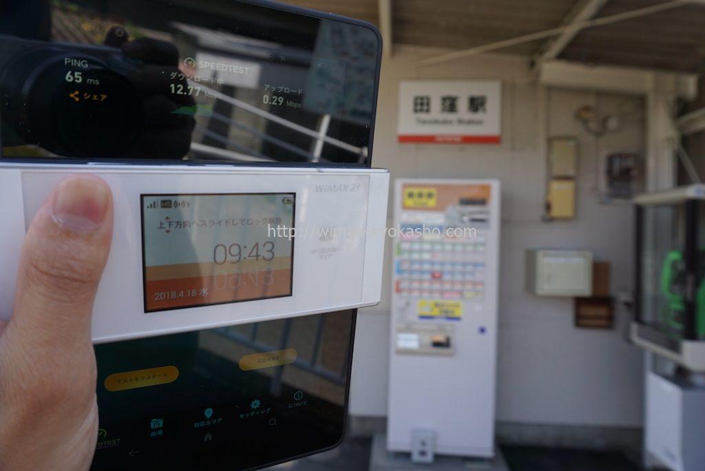 愛媛県東温市田窪駅で計測(W05)