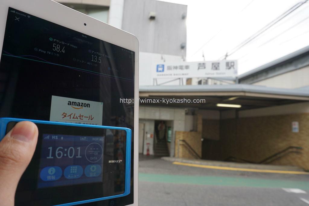 兵庫県芦屋市芦屋駅で計測(WX04)
