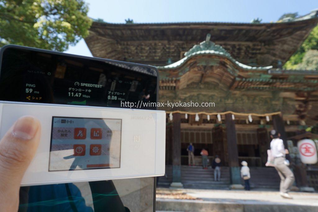 香川県仲多度郡琴平町金刀比羅宮で計測(W05)