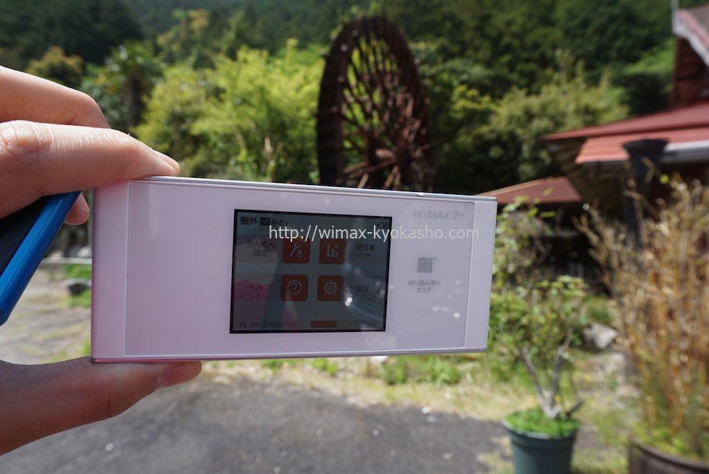 高知県土佐清水市ドライブイン水車で計測(W05)