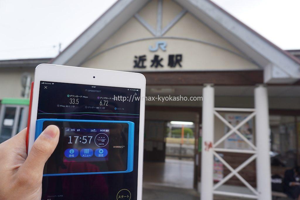 愛媛県北宇和郡鬼北町近永駅で計測(WX04)