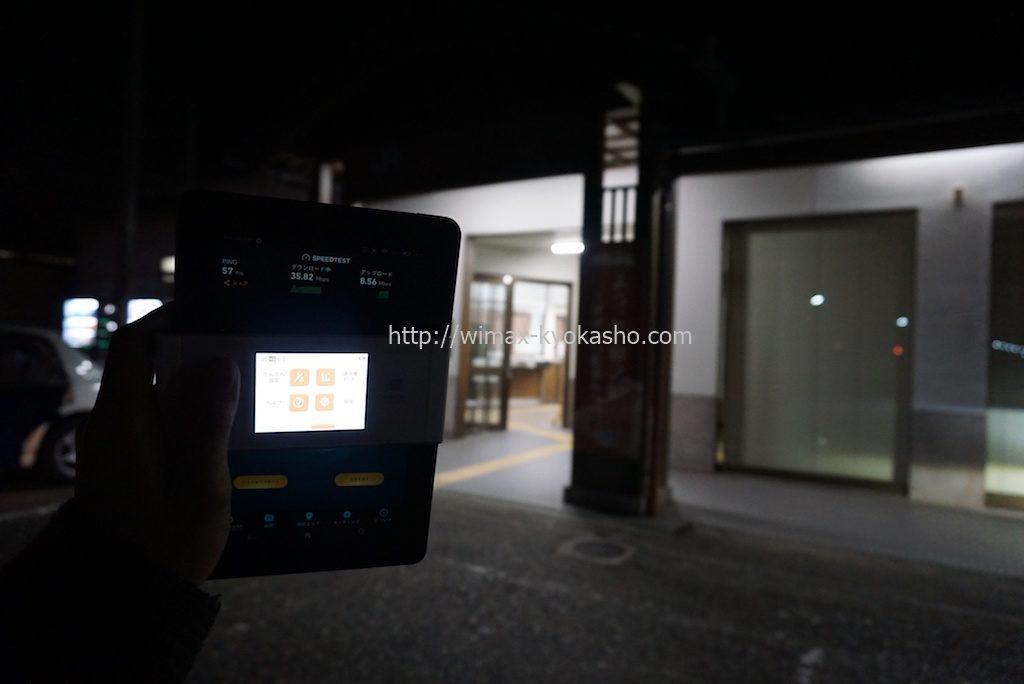 愛媛県西予市卯之町駅で計測(W05)