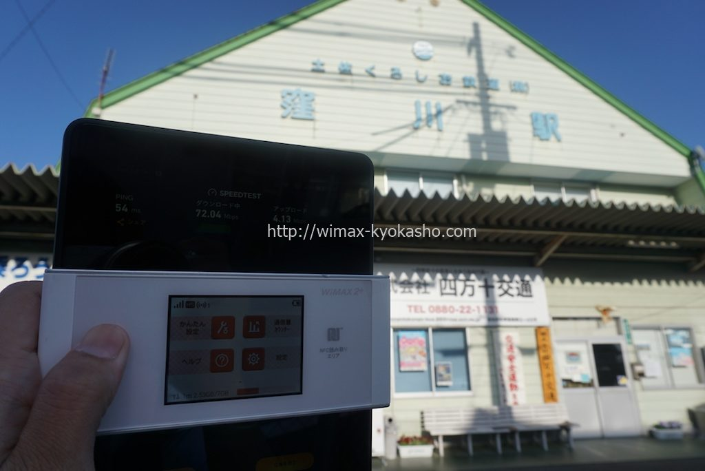 高知県高岡郡四万十町窪川駅で計測(W05)