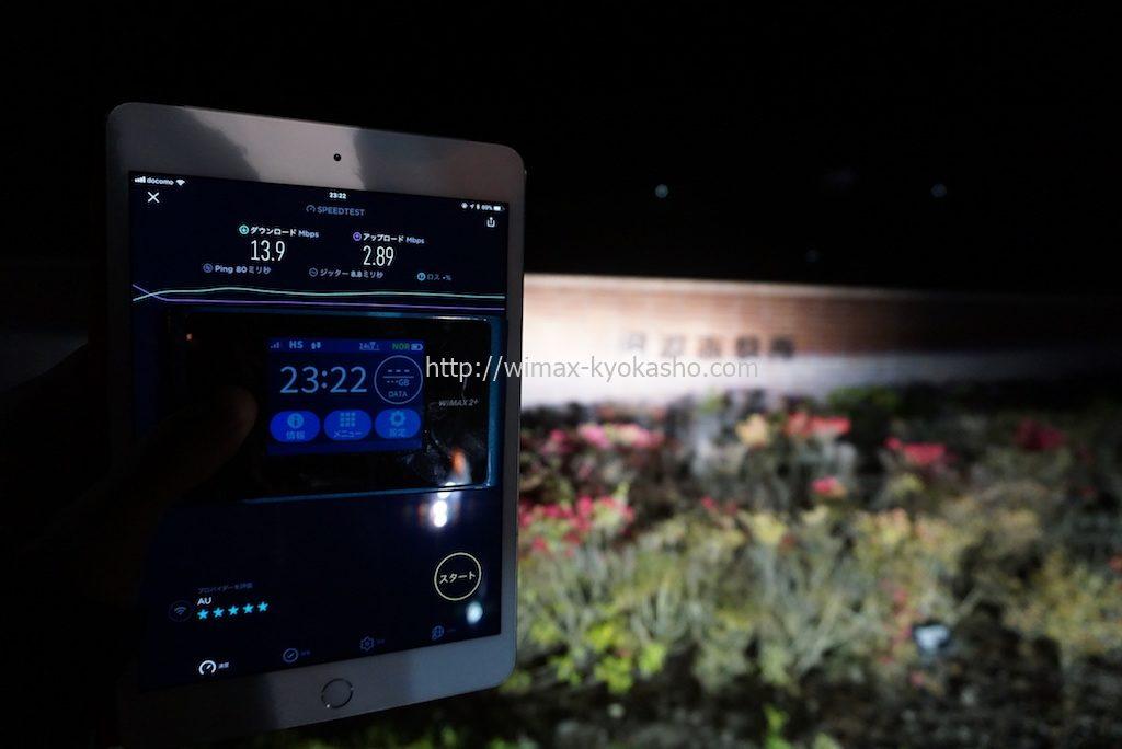 徳島県阿波市阿波市役所で計測(WX04)