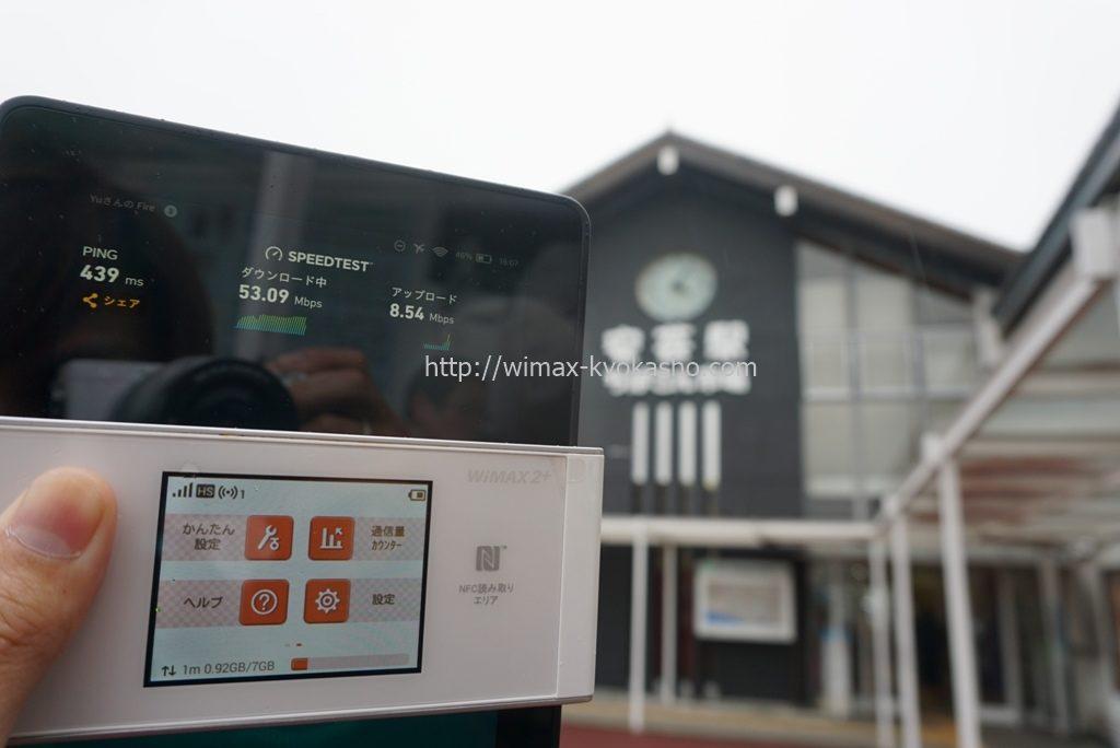 高知県安芸市安芸駅で計測(W05)