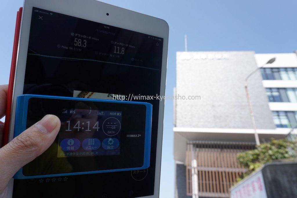 兵庫県洲本市洲本市役所で計測(WX04)