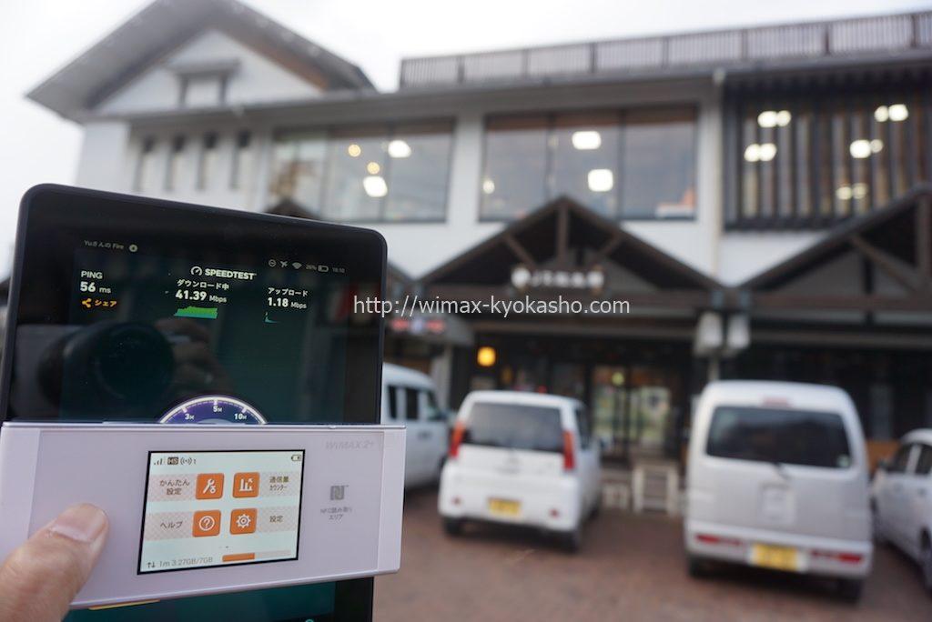 愛媛県北宇和郡松野町松丸駅で計測(W05)