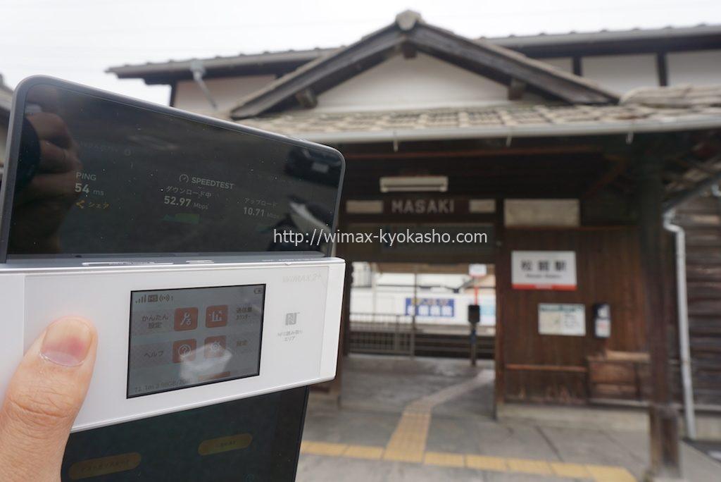 愛媛県伊予郡松前町松前駅で計測(W05)