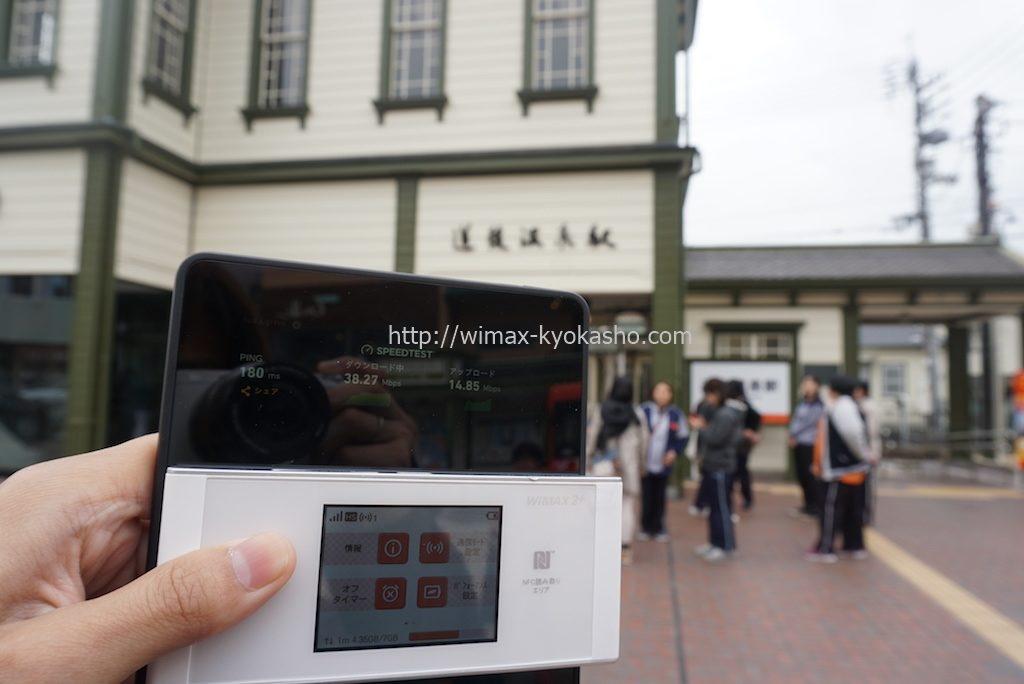 愛媛県松山市道後温泉駅で計測(W05)