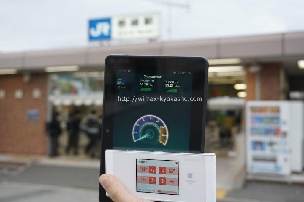大阪府大東市野崎駅で計測(W05)