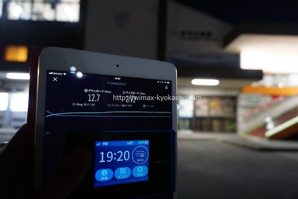 愛媛県四国中央市伊予三島駅で計測(WX04)