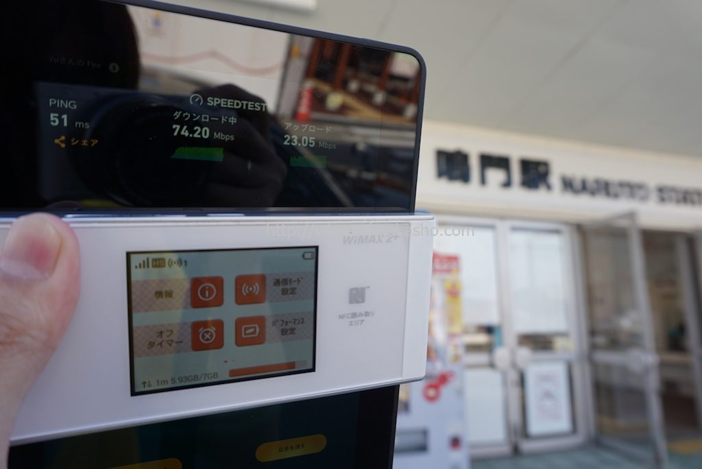 徳島県鳴門市鳴門駅で計測(W05)