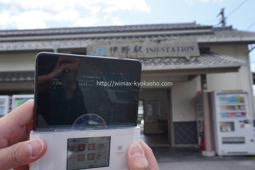 高知県吾川郡いの町伊野駅で計測(W05)