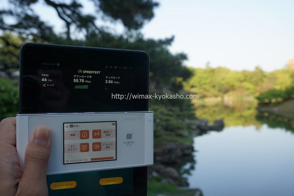 香川県高松市栗林公園(掬月亭付近)で計測(W05)