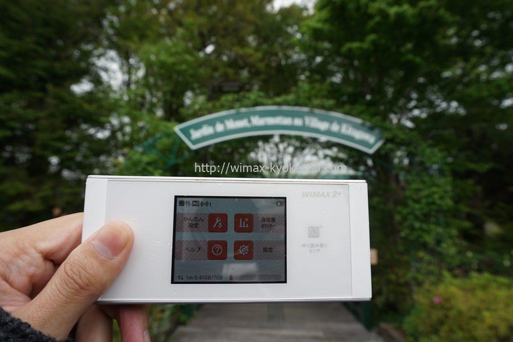 高知県安芸郡北川村モネの村マルモッタンで計測(W05)