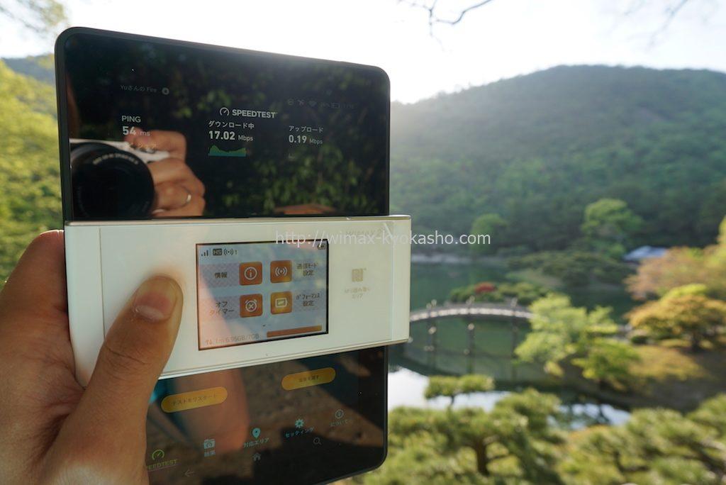 香川県高松市栗林公園(飛来峰)で計測(W05)