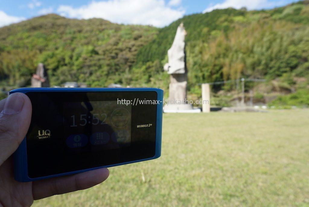 高知県高岡郡津野町かわうそ自然公園で計測(WX04)