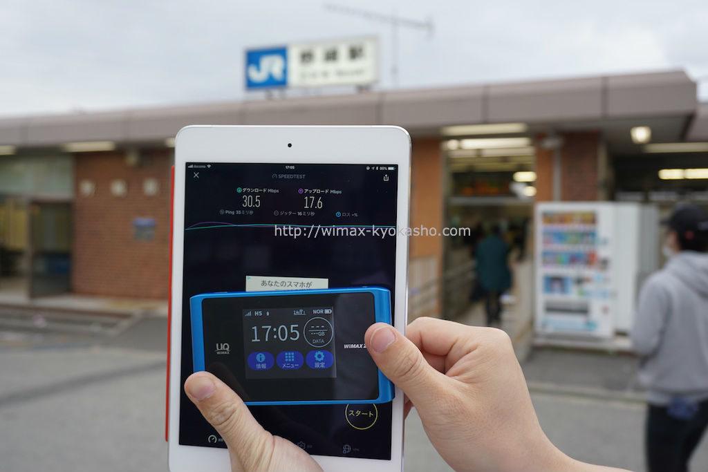 大阪府大東市野崎駅で計測(WX04)