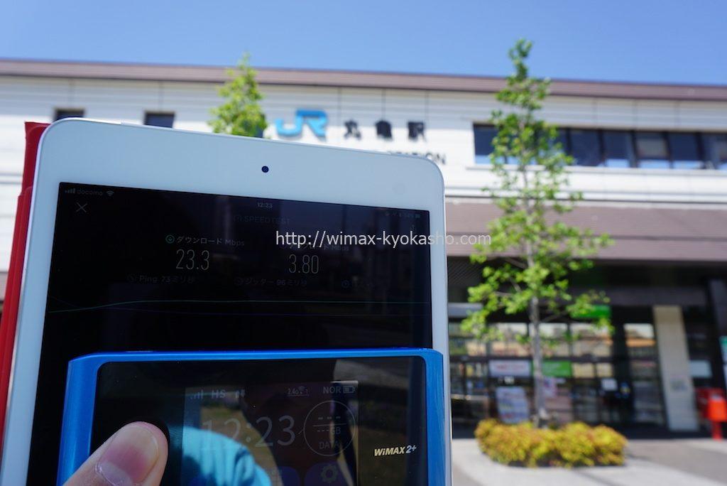 香川県丸亀市丸亀駅で計測(WX04)