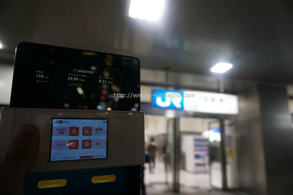 兵庫県神戸市中央区三宮駅で計測(W05)