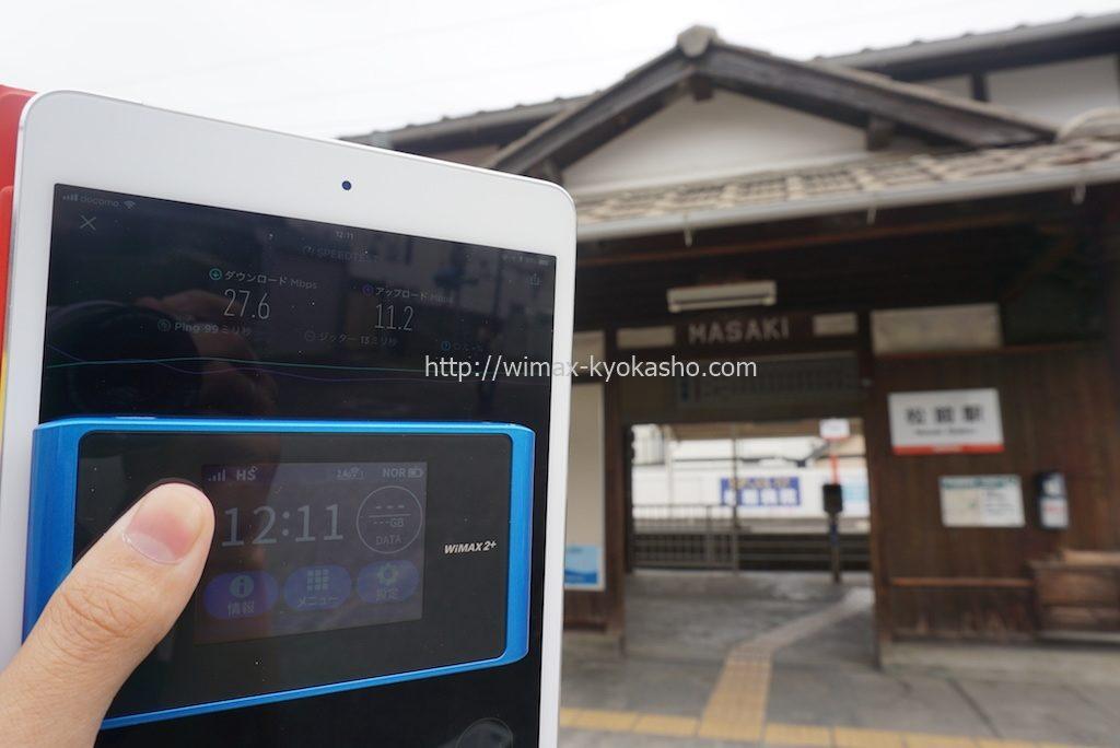 愛媛県伊予郡松前町松前駅で計測(WX04)
