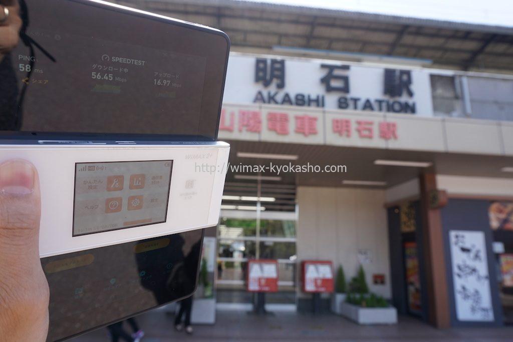 兵庫県明石市明石駅で計測(W05)