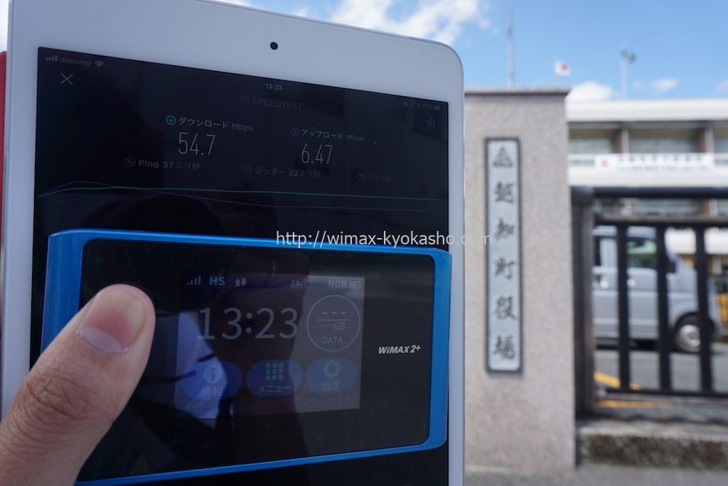 高知県高岡郡越知町越知町役場で計測(WX04)