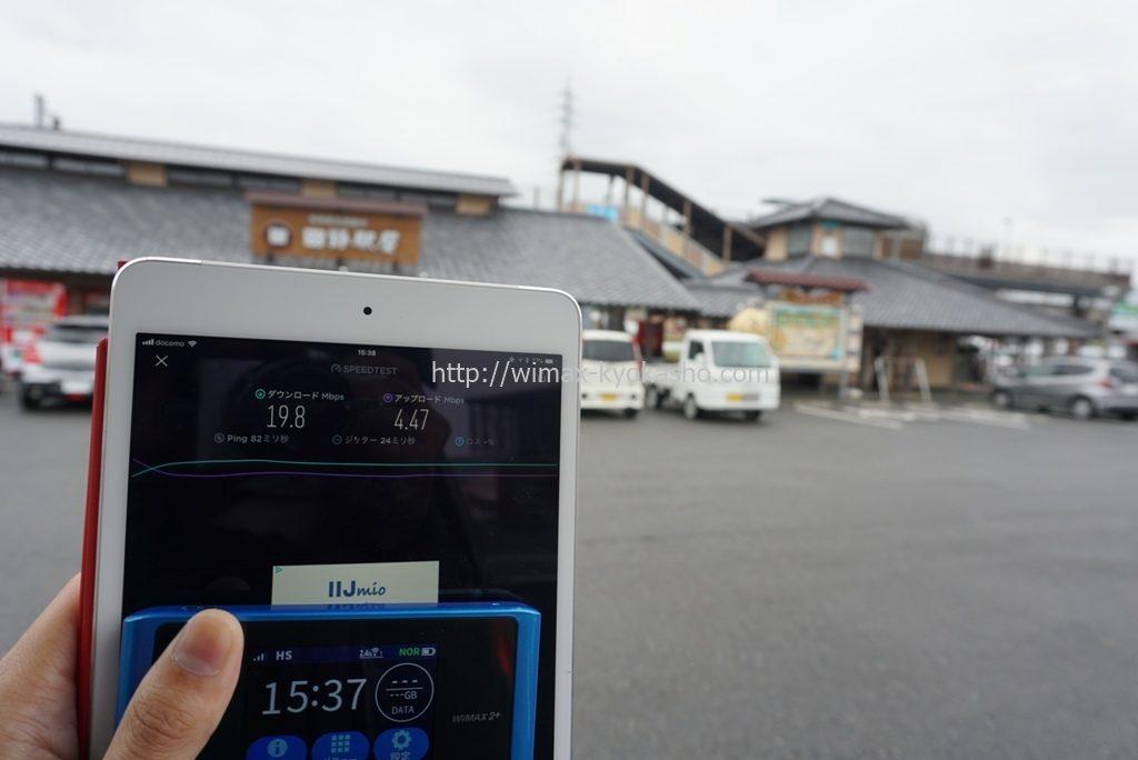 高知県安芸郡田野町田野駅で計測(WX04)